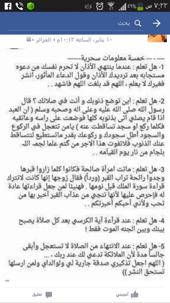 بأستقامتي صلاحي - Magazine cover