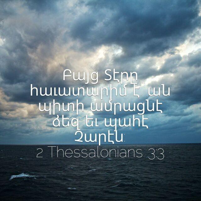 Стихи из Библии - Cover