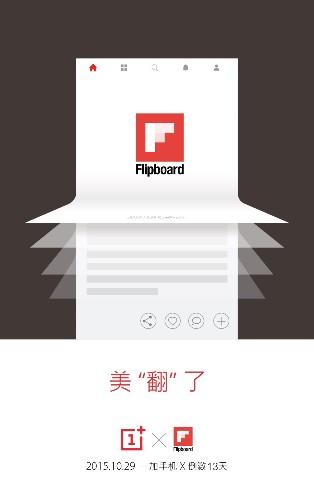 """跟着 Flipboard 一起美""""翻"""",免费赢一加新品手机"""