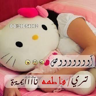❤❤احبج فطومه  - Magazine cover