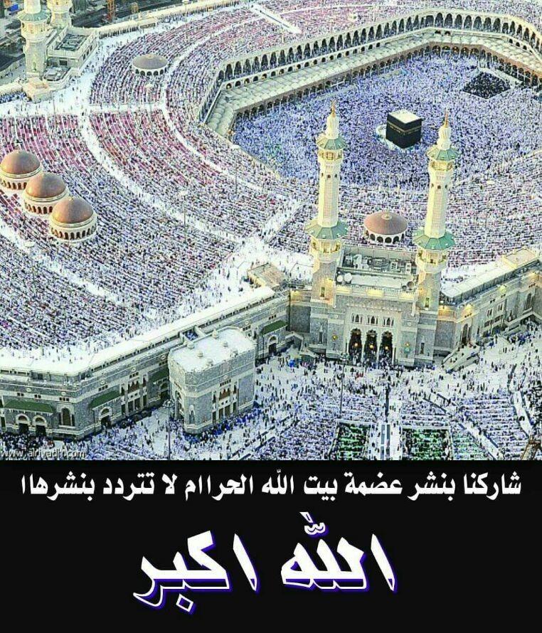 لاالله الا الله - Magazine cover