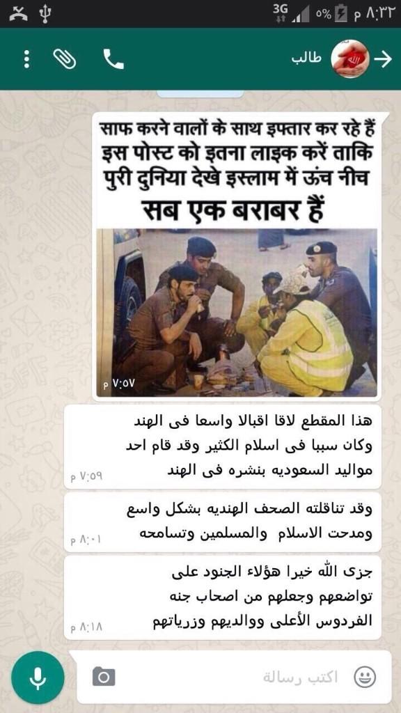 سماحة الإسلام سبب انتشاره - Magazine cover