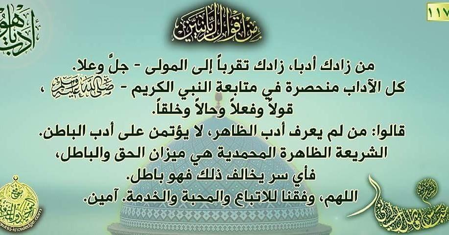اقوال العارفين - Magazine cover