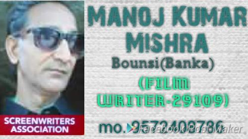 Bhojpuri Music Album - Magazine cover