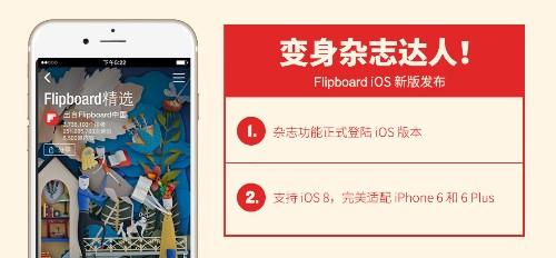 杂志功能正式登录 iOS 版本!