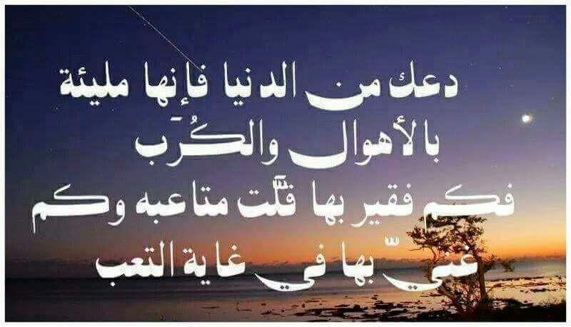 دعك من #الدنيا