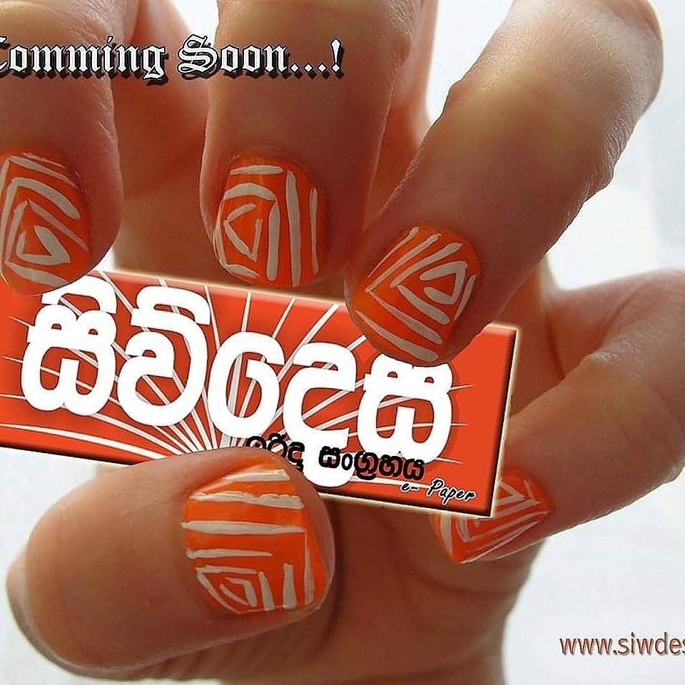 www.siwdesa.lk Thusharasandaruwansa@Gmail.com Thushara sandaruwan - Magazine cover
