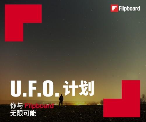 为你隆重推出『UFO 计划』!