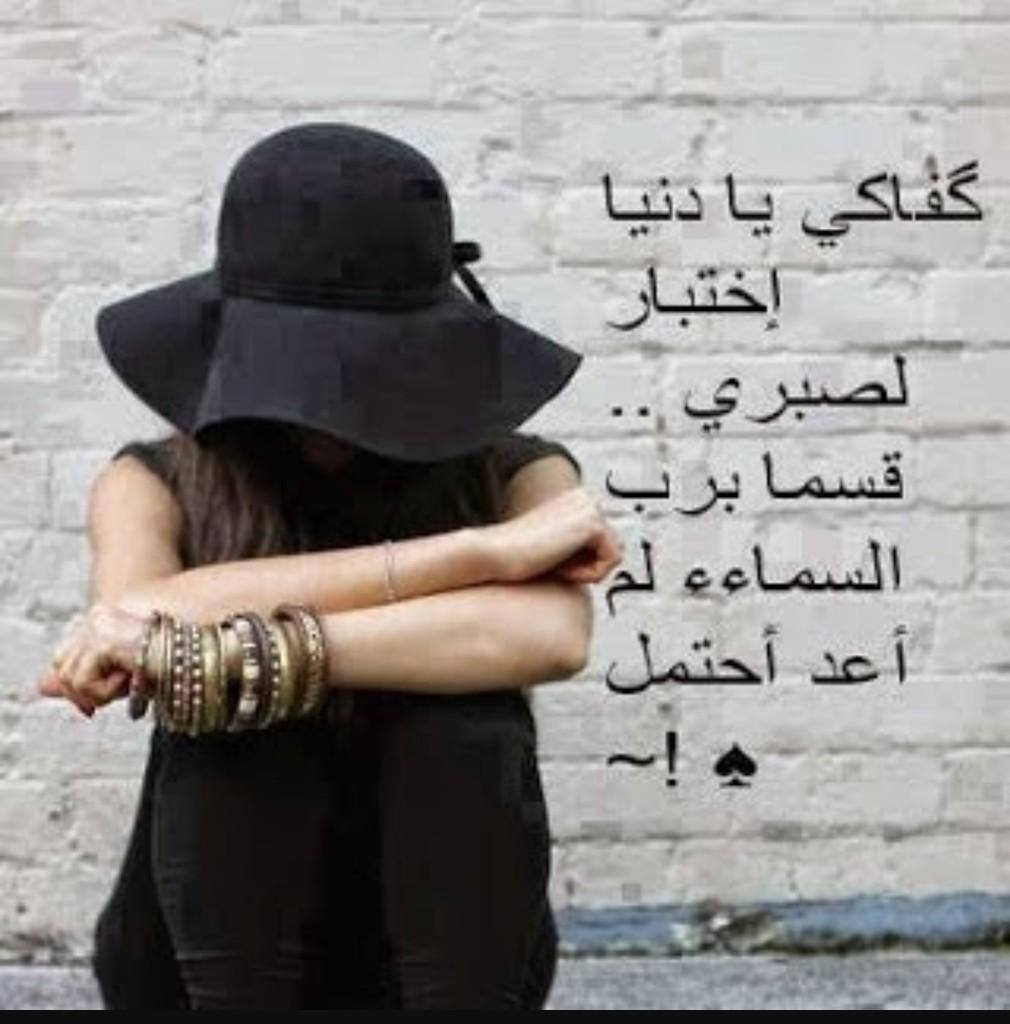 يادنيا انتي الحرمتيني واخذتيني من اهلي ... لاتتركوني بغربتي تعالج الروح ...