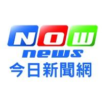 NOWnews 最新新聞
