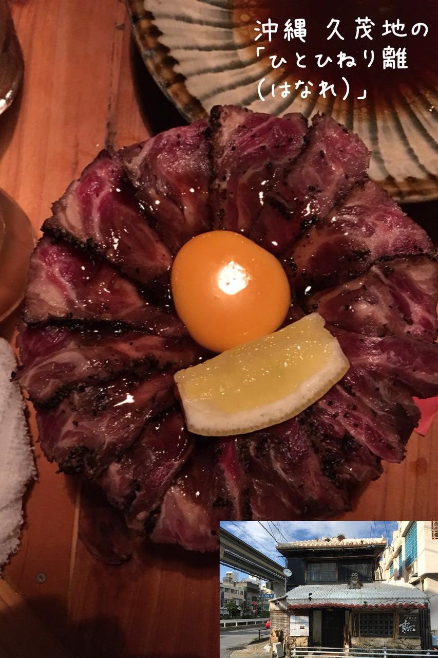 美味しい沖縄料理