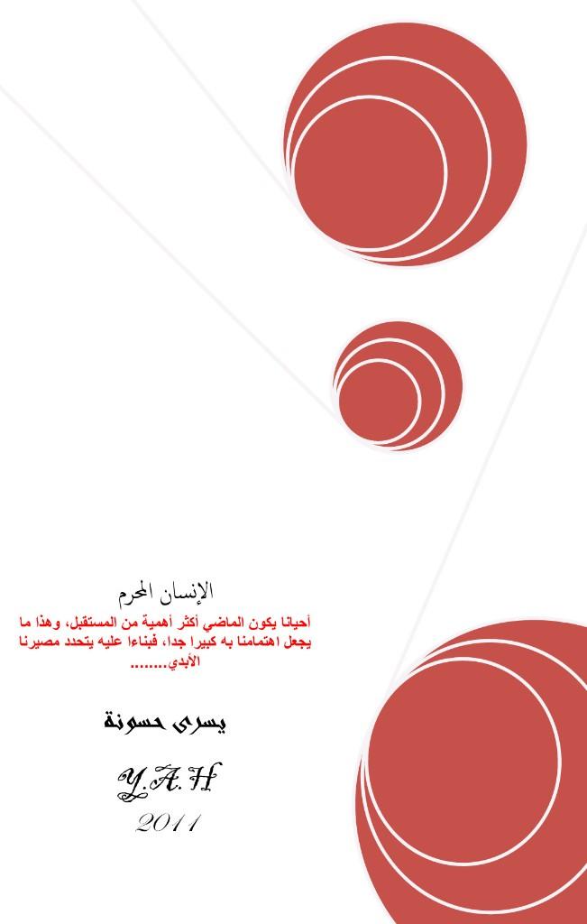 الإنسان المحرم - Magazine cover