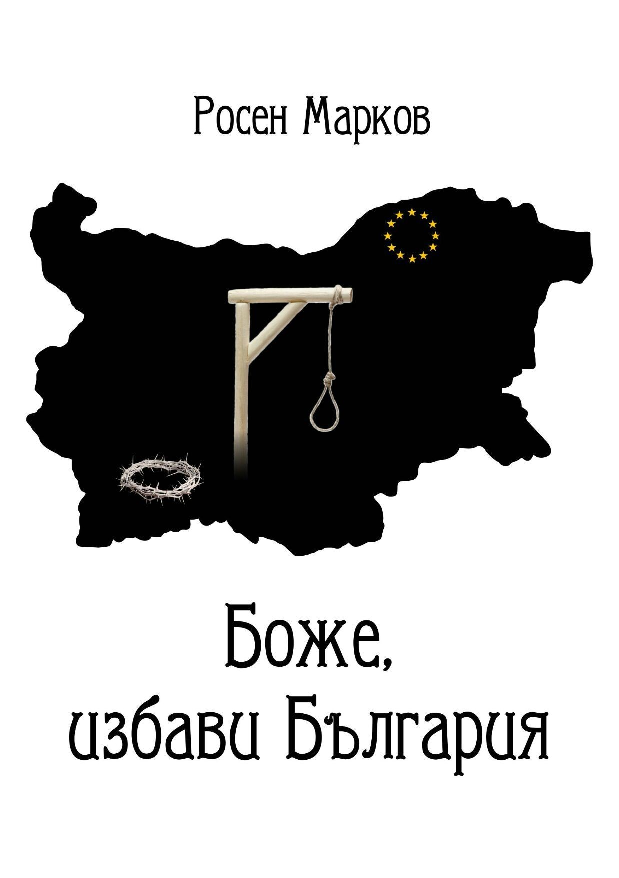 Here you are the cover of my book GOD SAVE BULGARIA