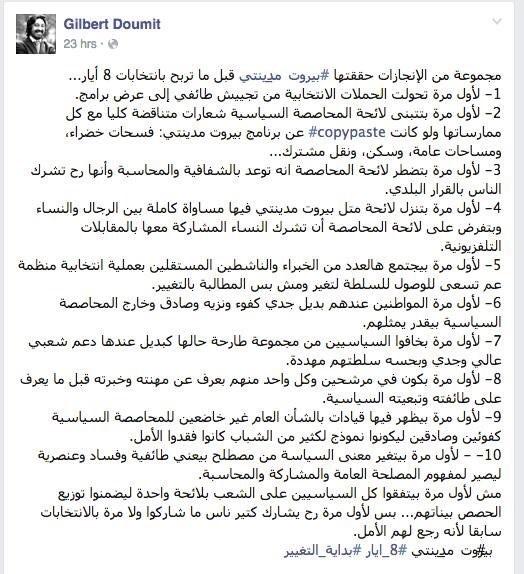 ب ٨ أيار ٢٠١٦... الخيار بإيدنا كلنا.. #التغيير_ممكن_بالإنتخابات #كلن_يعني_كلن