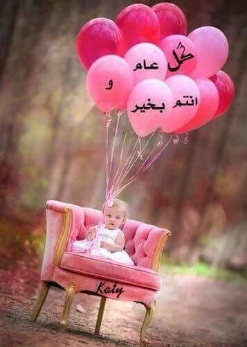 كل عام وانتو بخير يارب ينعاد عليكم بالصحة والعافية وانشالله السنه الجاي بتحرر الدول العربيه