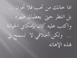 خون براحتك لن هاذ مستواك متعلم علي خيانه ،،،،م )'ق)ص)و)د)ه