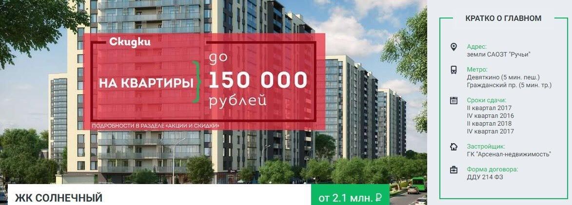 4517 доступных квартир в11 новостройках уметро «Гражданский проспект» #купитьквартиру