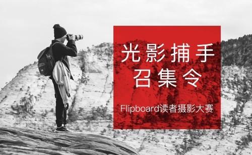 光影捕手召集令!让你的摄影大作上Flipboard封面