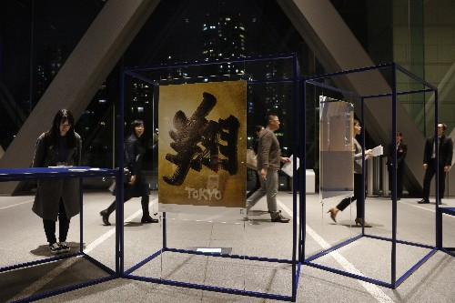 Avant-garde posters unveiled as Tokyo Olympics near