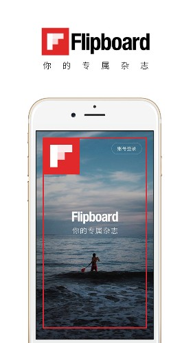 Flipboard 中文版 3.0 里的新鲜事儿!