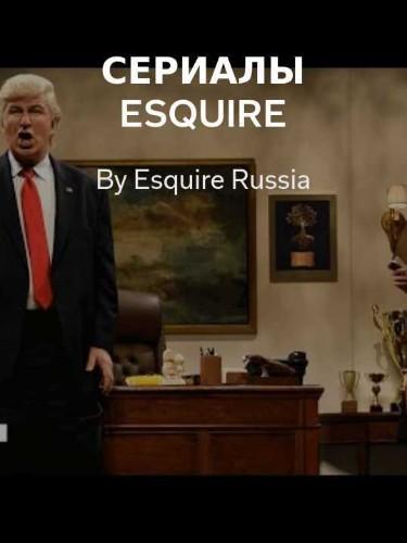 Esquire для всех: 16 журналов на разные темы