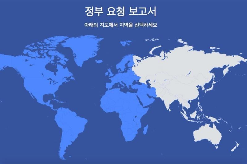 한국 정부, 페이스북에 14개 계정 정보 요청