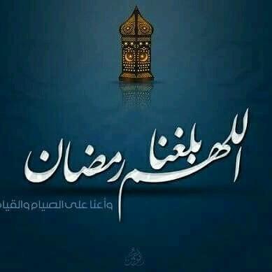 Fradees         اللهم بلغنا رمضان لا فاقدين ولا مفقودين☝ - Magazine cover