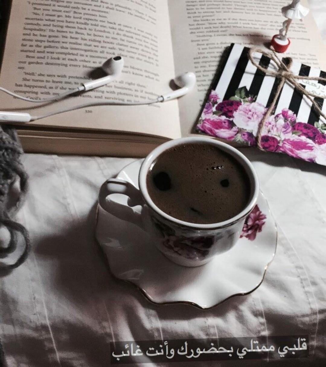 سأعترف لك..؟!!أني لا زلت أخصص جزء من يومي لك مع قهوتي..ابتعد فيه عن ضجة العالم وأتذكر أحاديثك وضحكاتك وأبتسم..!😊😙💗