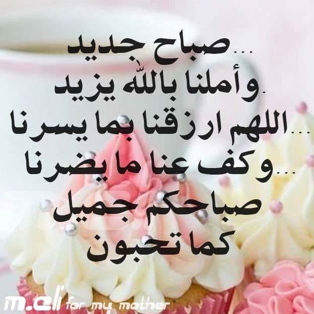 احلى صباح - Magazine cover
