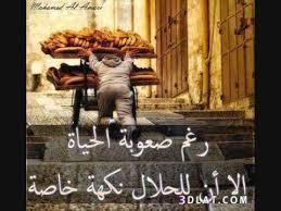 قال رسول الله ص لو كان الفقر رجلا لقتلته