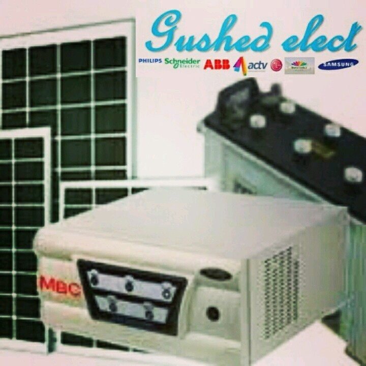 Gushed Electrical/Electronics Limited  - Magazine cover