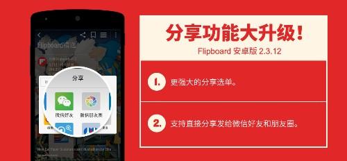 """【 """"微信分享功能"""" 上线安卓版本】从此不再独享好内容!"""