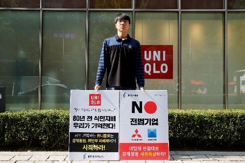Uniqlo ad sparks protest, parody as South Korea-Japan dispute flares