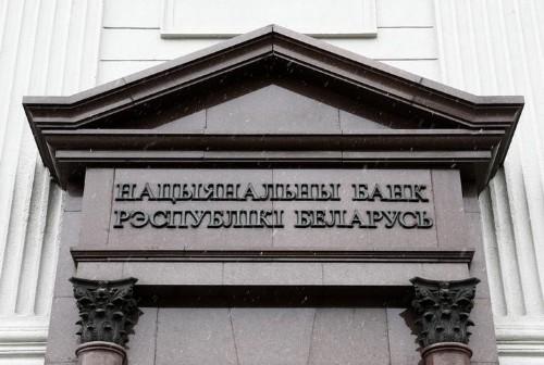 НБ Белоруссии не видит рисков превышения целевого прогноза по инфляции