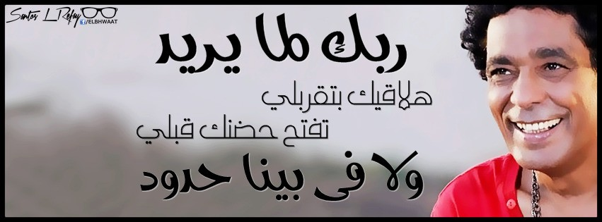 زمن الحكيات - Magazine cover