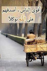 اللهم اجعلنامن المتوكلين عليك - Magazine cover