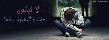 الله كريم يازمن. يهيج. صرة. وياي