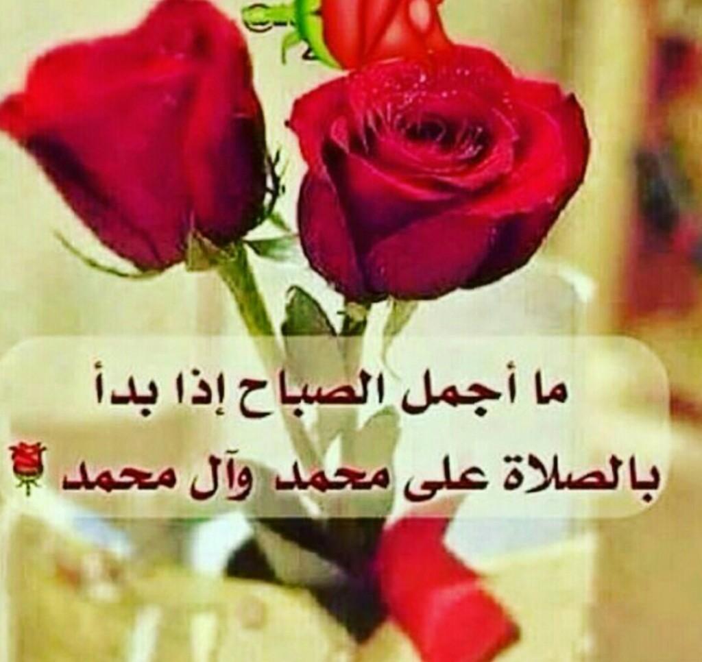 صباااح الخير - cover