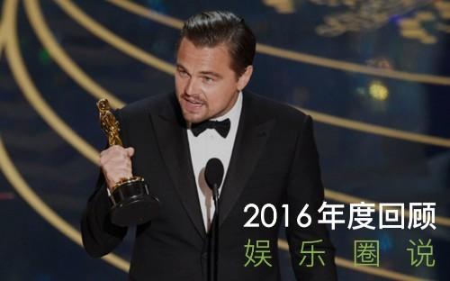 2016年度回顾   娱乐圈说:小鲜肉统领娱乐圈,小李子终获奥斯卡