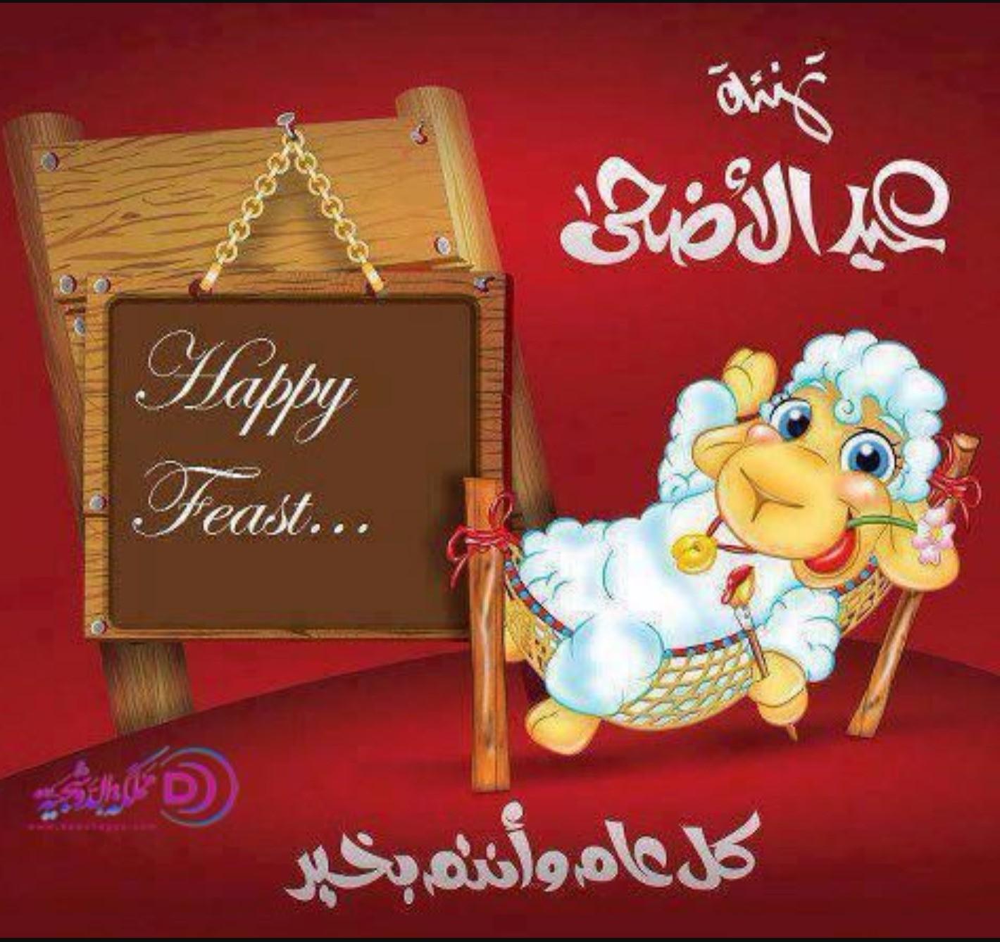 كل عام وانتم بالف خير اتمنى للجميع عيد اضحى مبارك ينعاد عليكم بالخير والعافيه