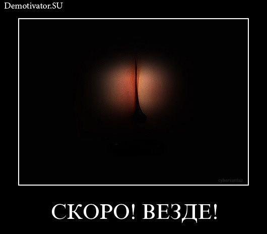 ДЕМОТИВАТОРЫ. - cover