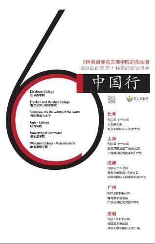 大额FA党的福音!6所慷慨LAC来华举办招生宣讲会!