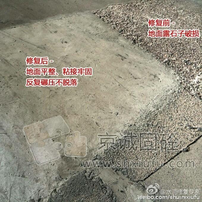 水泥地面修补 - Magazine cover