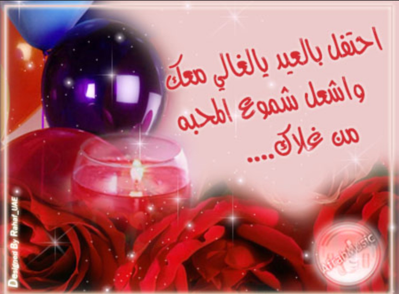 اتقاسم فرحه العيد معكم ومع احباب سكنوا قلبي ومهجتي