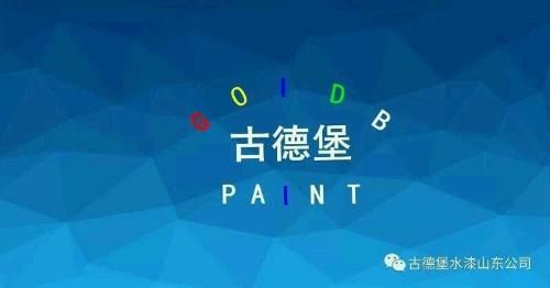 古德堡水漆