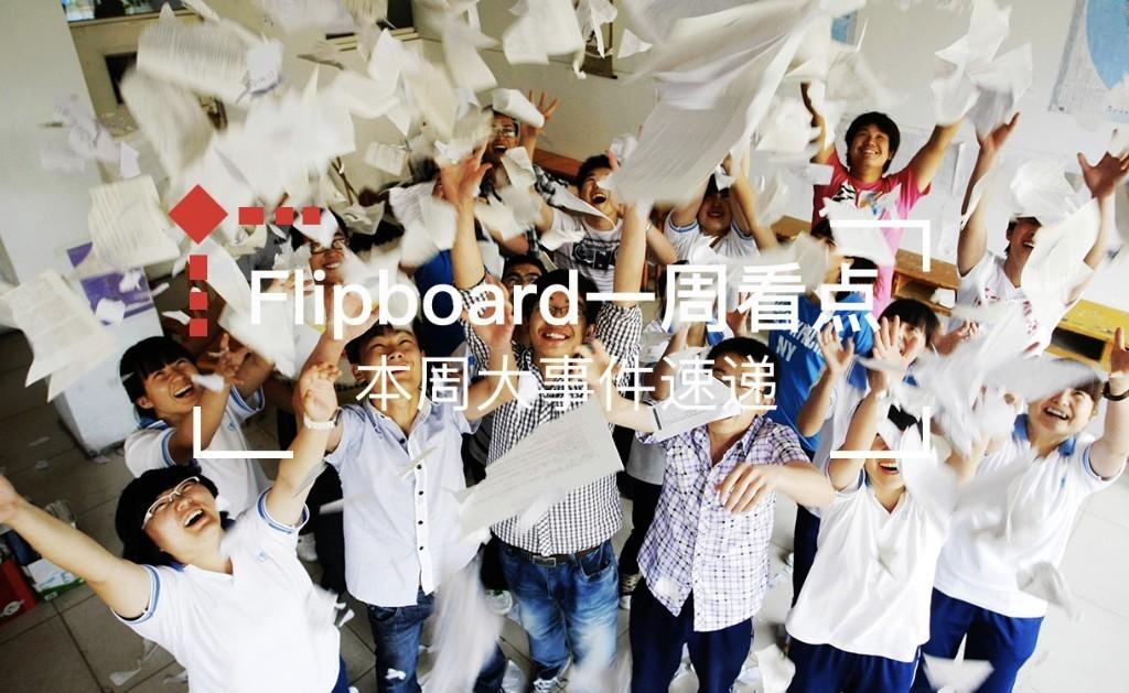 在线教育 - Magazine cover