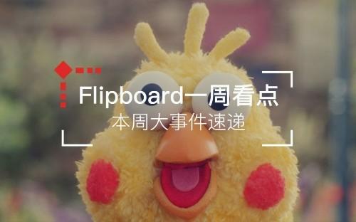 一周看点 | 网红总统正式上任,爆火的小鸡表情包原来是假的鸡?