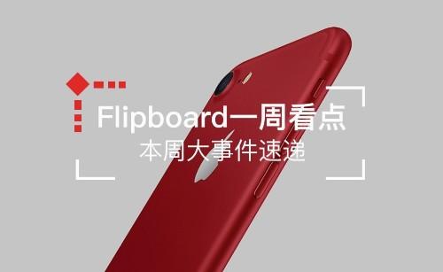 一周看点 | 红色iPhone7发售,中国1:0大胜韩国以及中国数学教材
