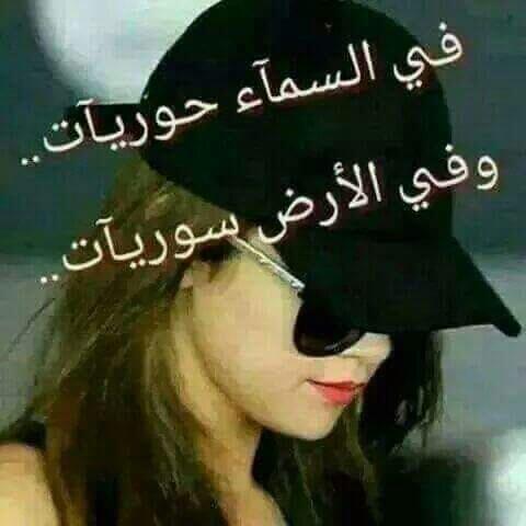 انا سوريه ياويلي شو زادت من غروري ها الجنسيه - Magazine cover