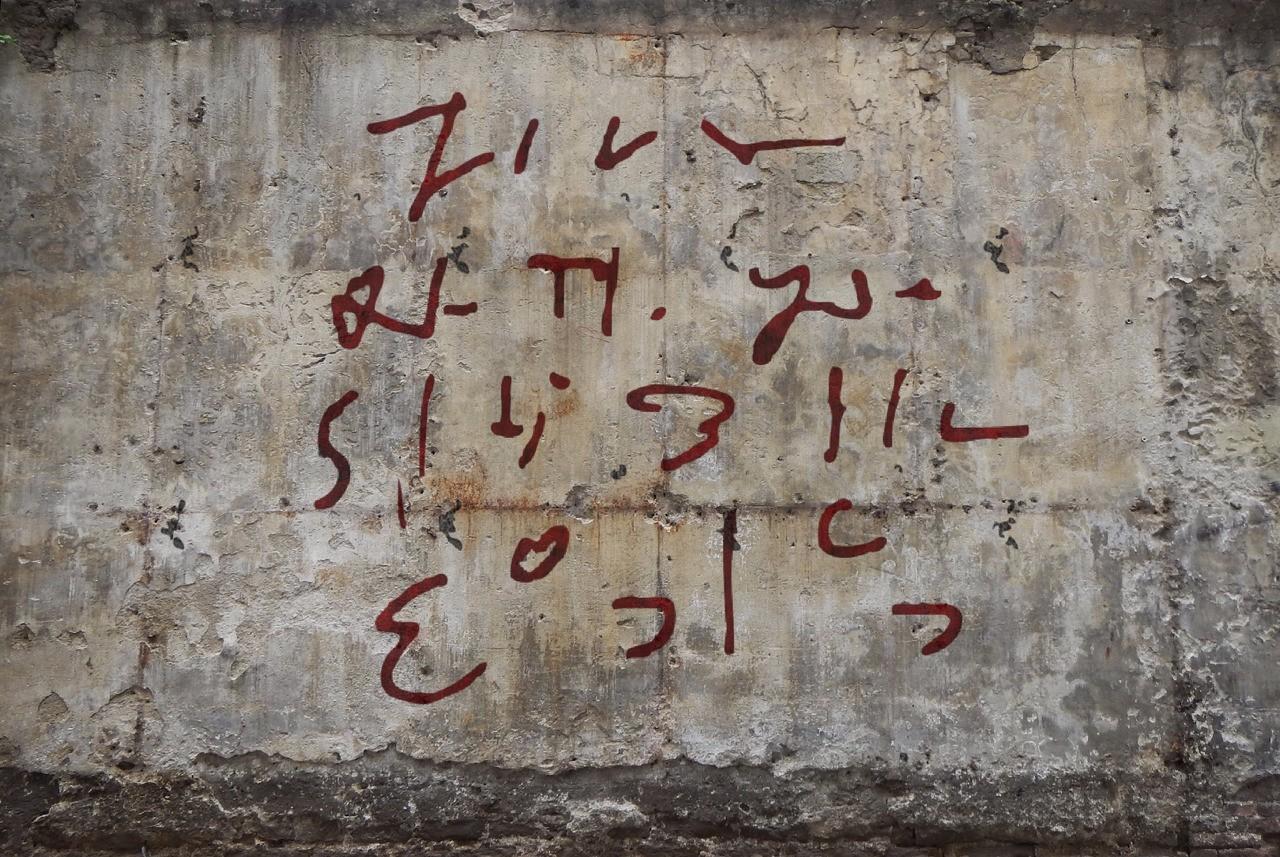Graffiti #writtenintongues